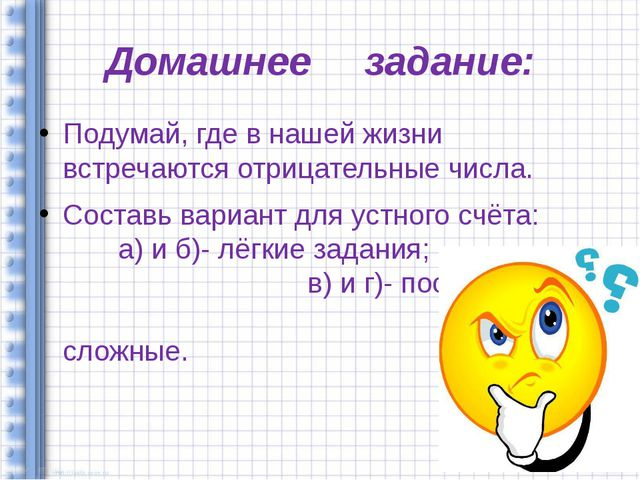 Домашнее задание: Подумай, где в нашей жизни встречаются отрицательные числа....