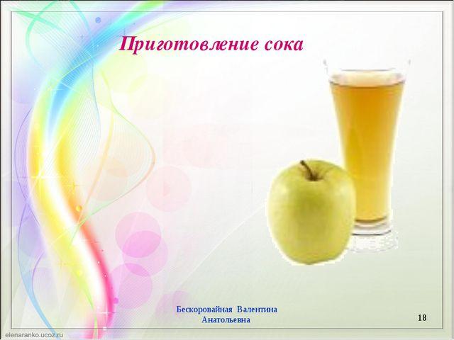 Приготовление сока Бескоровайная Валентина Анатольевна * Бескоровайная Валент...