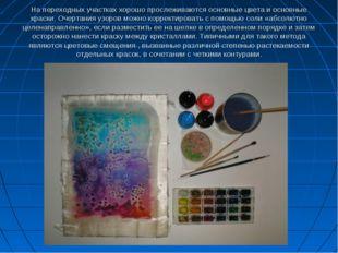 На переходных участках хорошо прослеживаются основные цвета и основные краски