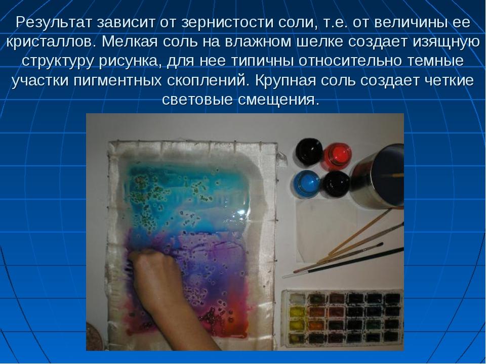 Результат зависит от зернистости соли, т.е. от величины ее кристаллов. Мелкая...