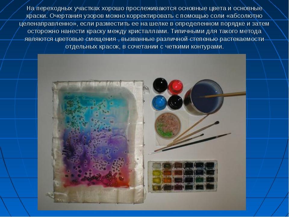 На переходных участках хорошо прослеживаются основные цвета и основные краски...