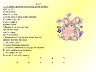 Тест 1.Саңгырау тартык булган сүзләр рәтен билгелә а) көзге,гөл б) читек,таш