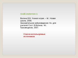 nsc@1september.ru Волина В.В. Учимся играя. – М.: Новая школа, 2008. Занимате
