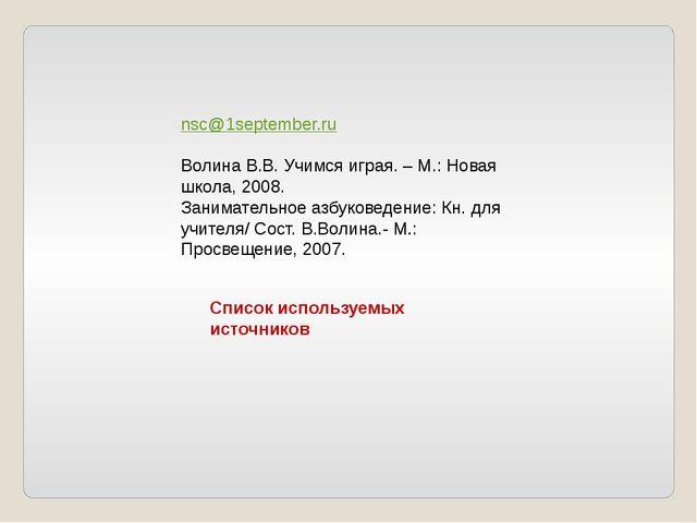 nsc@1september.ru Волина В.В. Учимся играя. – М.: Новая школа, 2008. Занимате...