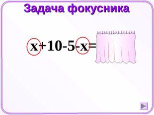 Задача фокусника х+10-5-х= 5