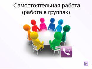 Самостоятельная работа (работа в группах)