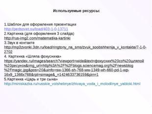 Используемые ресурсы: 1.Шаблон для оформления презентации http://pedsovet.su