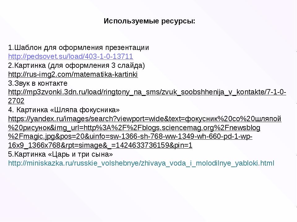 Используемые ресурсы: 1.Шаблон для оформления презентации http://pedsovet.su...