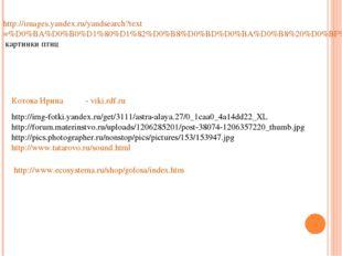 Котова Ирина - viki.rdf.ru http://images.yandex.ru/yandsearch?text=%D0%BA%D0%