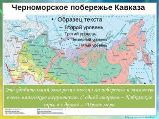 Черноморское побережье Кавказа Эта удивительная зона расположена на побережье