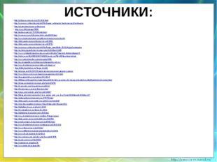 ИСТОЧНИКИ: http://zolopuyu.comeze.com/02-2010.html http://commons.wikimedia.o