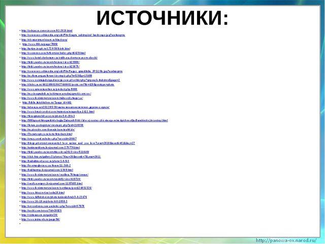 ИСТОЧНИКИ: http://zolopuyu.comeze.com/02-2010.html http://commons.wikimedia.o...