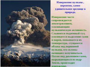 Извержение вулкана , вероятно, самое удивительное зрелище в природе. Извержен
