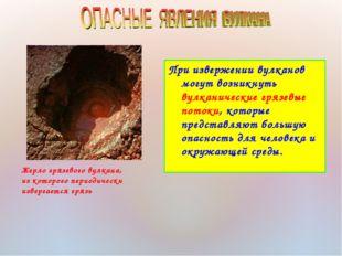 При извержении вулканов могут возникнуть вулканические грязевые потоки, котор