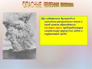 При извержении вулканов из скопления раскаленного пепла и газов может образов