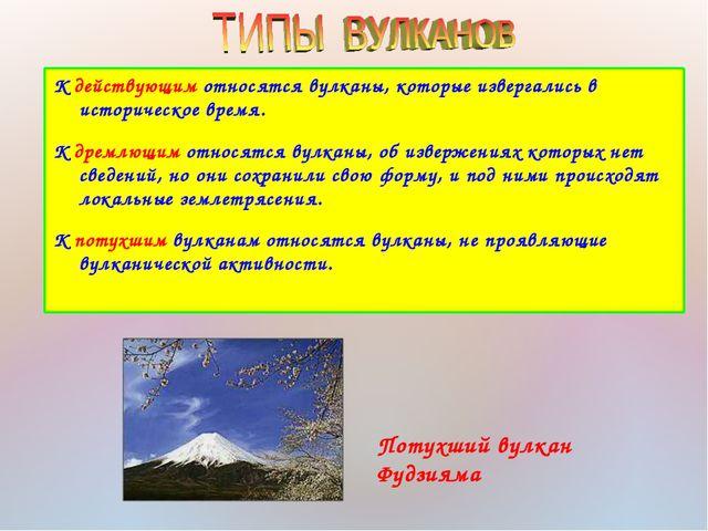 К действующим относятся вулканы, которые извергались в историческое время. К...