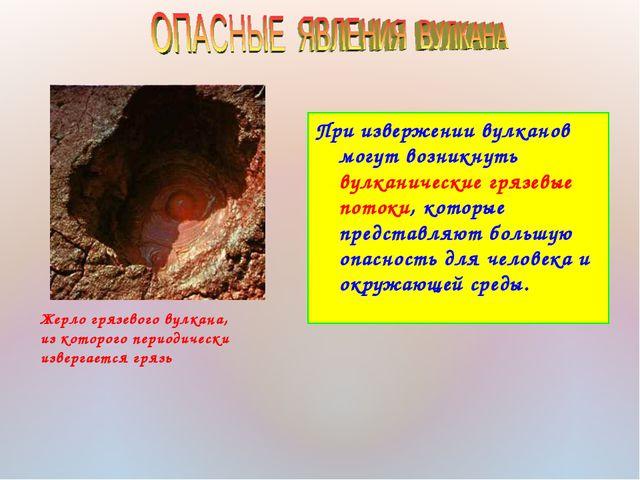 При извержении вулканов могут возникнуть вулканические грязевые потоки, котор...