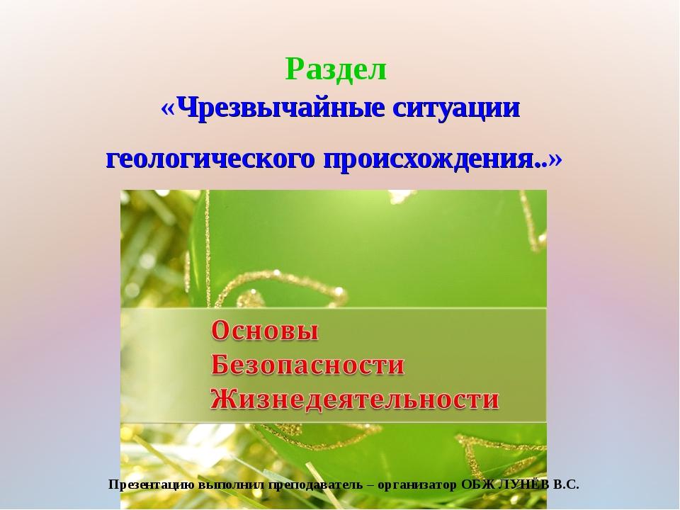 Раздел «Чрезвычайные ситуации геологического происхождения..» Презентацию вып...