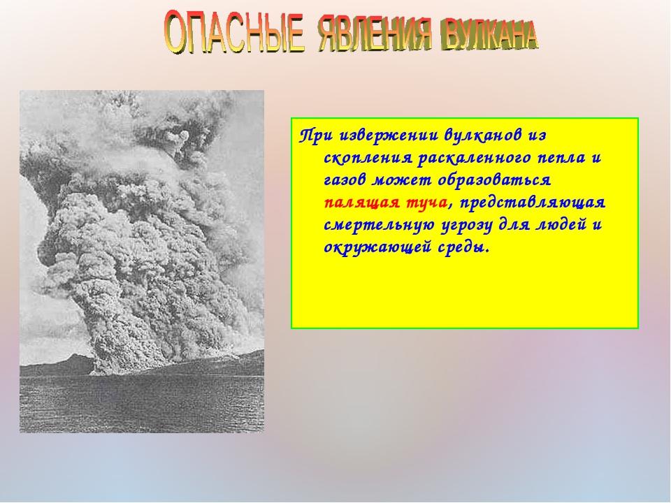 При извержении вулканов из скопления раскаленного пепла и газов может образов...