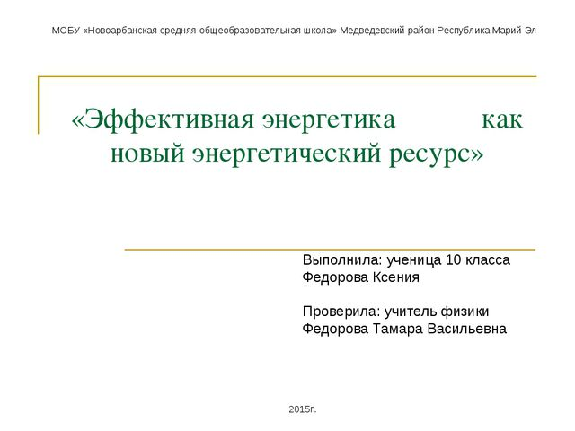 «Эффективная энергетика как новый энергетический ресурс» Выполнила: ученица 1...