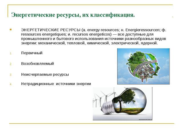 Энергетические ресурсы, их классификация. ЭНЕРГЕТИЧЕСКИЕ РЕСУРСЫ (а. energy r...