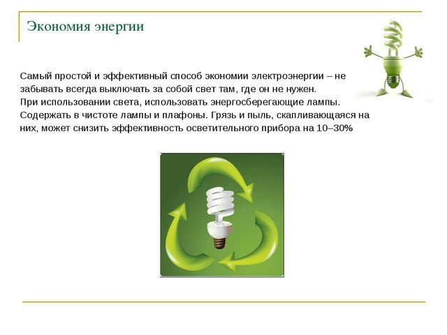Экономия энергии Самый простой и эффективный способ экономии электроэнергии –...