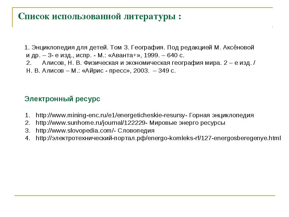 Список использованной литературы : 1. Энциклопедия для детей. Том 3. Географи...