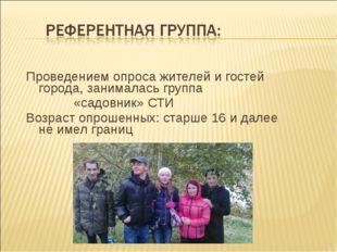 Проведением опроса жителей и гостей города, занималась группа «садовник» СТИ