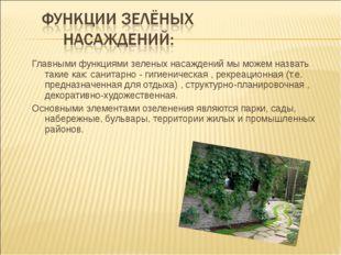 Главными функциями зеленых насаждений мы можем назвать такие как: санитарно -