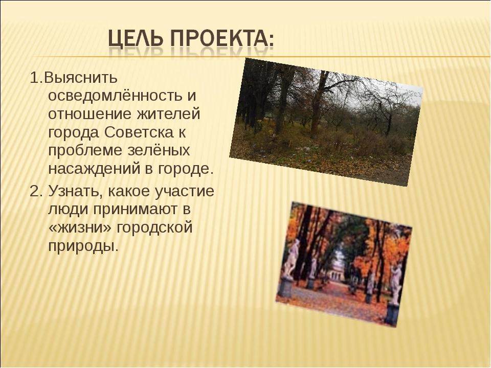 1.Выяснить осведомлённость и отношение жителей города Советска к проблеме зел...