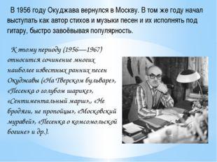 В 1956 году Окуджава вернулся в Москву. В том же году начал выступать как ав