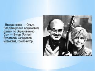 Вторая жена — Ольга Владимировна Арцимович, физик по образованию. Сын — Була