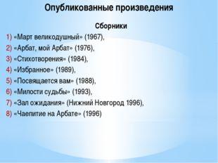 Опубликованные произведения Сборники 1) «Март великодушный» (1967), 2) «Арбат