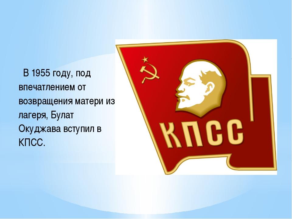 В 1955 году, под впечатлением от возвращения матери из лагеря, Булат Окуджав...