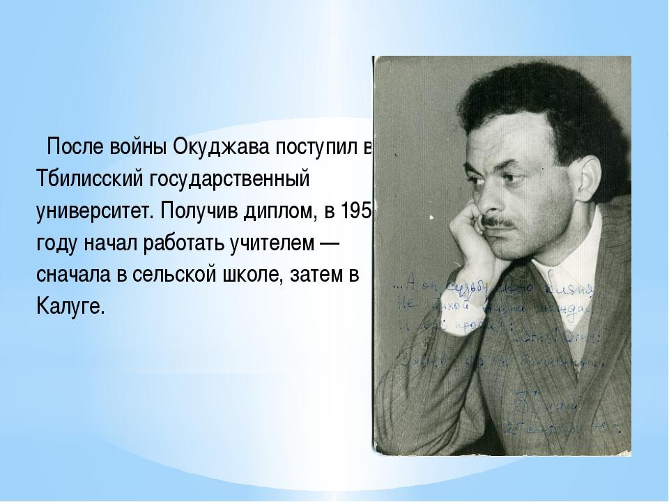 После войны Окуджава поступил в Тбилисский государственный университет. Полу...