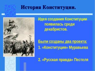 История Конституции. Идея создания Конституции появилась среди декабристов. Б