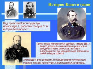 История Конституции Проект Лорис-Меликова был одобрен. 4 марта 1881 г. вопрос