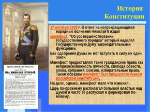История Конституции 17 октября 1905 г. В ответ на непрекращающиеся народные в