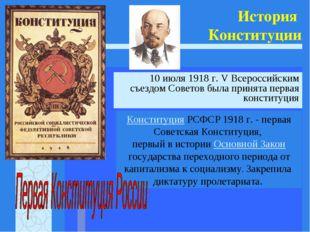 История Конституции 10 июля 1918 г. V Всероссийским съездом Советов была прин