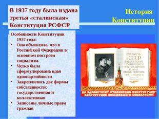 История Конституции В 1937 году была издана третья «сталинская» Конституция Р