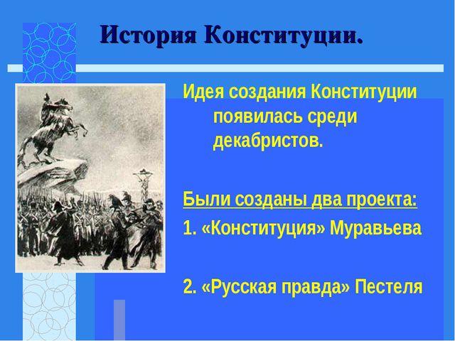 История Конституции. Идея создания Конституции появилась среди декабристов. Б...
