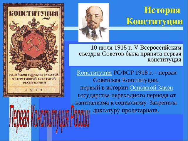 История Конституции 10 июля 1918 г. V Всероссийским съездом Советов была прин...