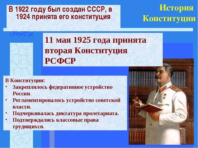 История Конституции В 1922 году был создан СССР, в 1924 принята его конституц...