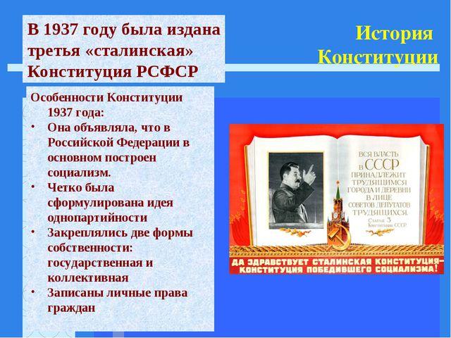История Конституции В 1937 году была издана третья «сталинская» Конституция Р...