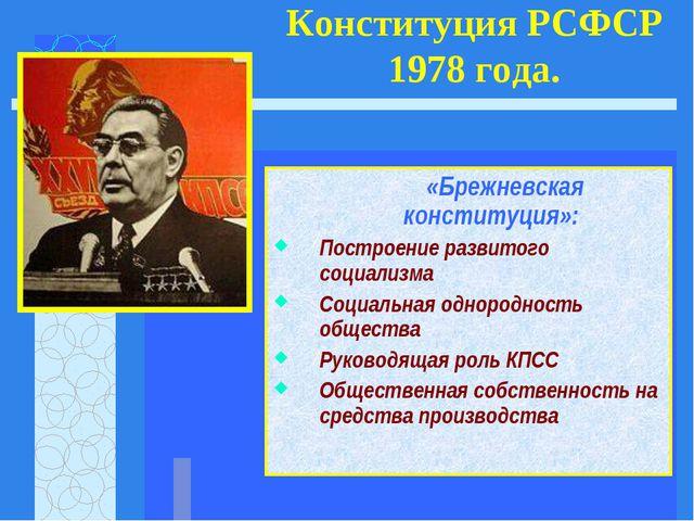 Конституция РСФСР 1978 года. «Брежневская конституция»: Построение развитого...