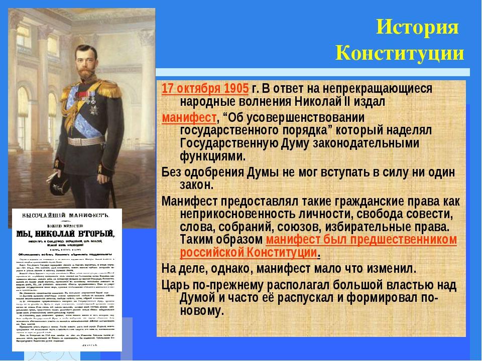 История Конституции 17 октября 1905 г. В ответ на непрекращающиеся народные в...