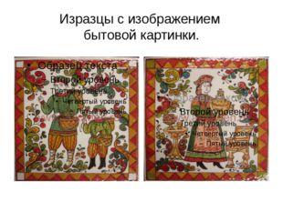 Изразцы с изображением бытовой картинки.