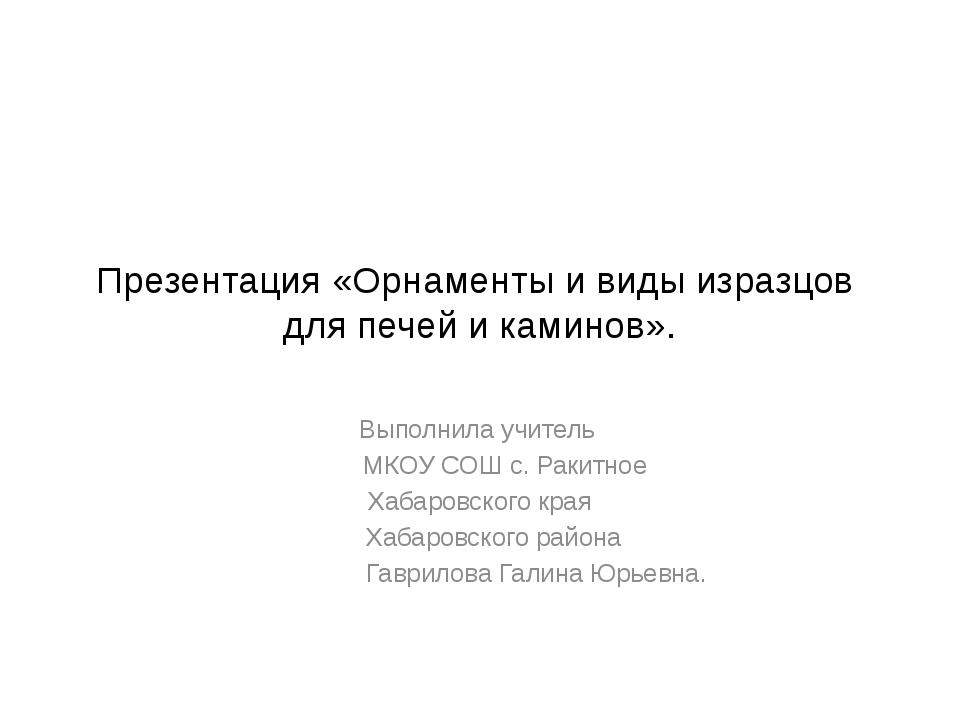 Презентация «Орнаменты и виды изразцов для печей и каминов». Выполнила учител...