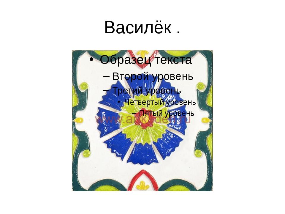 Василёк .
