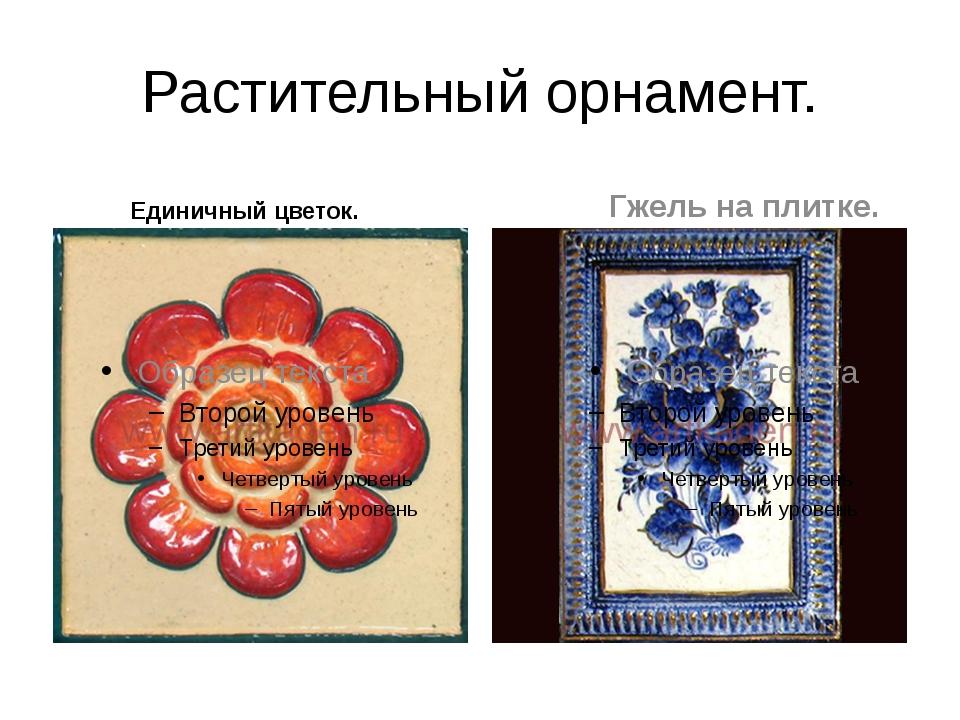 Растительный орнамент. Единичный цветок. Гжель на плитке.